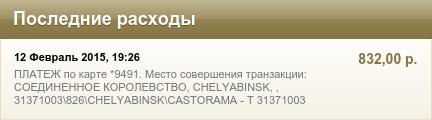 Соединённое королевство, Chelyabinsk