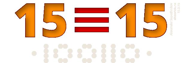 15 ≡ 15