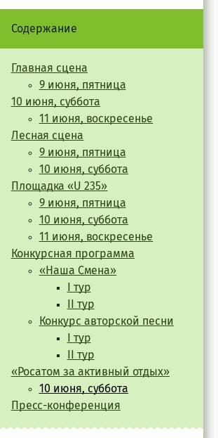 Содержание страницы сайта Ильменского фестиваля