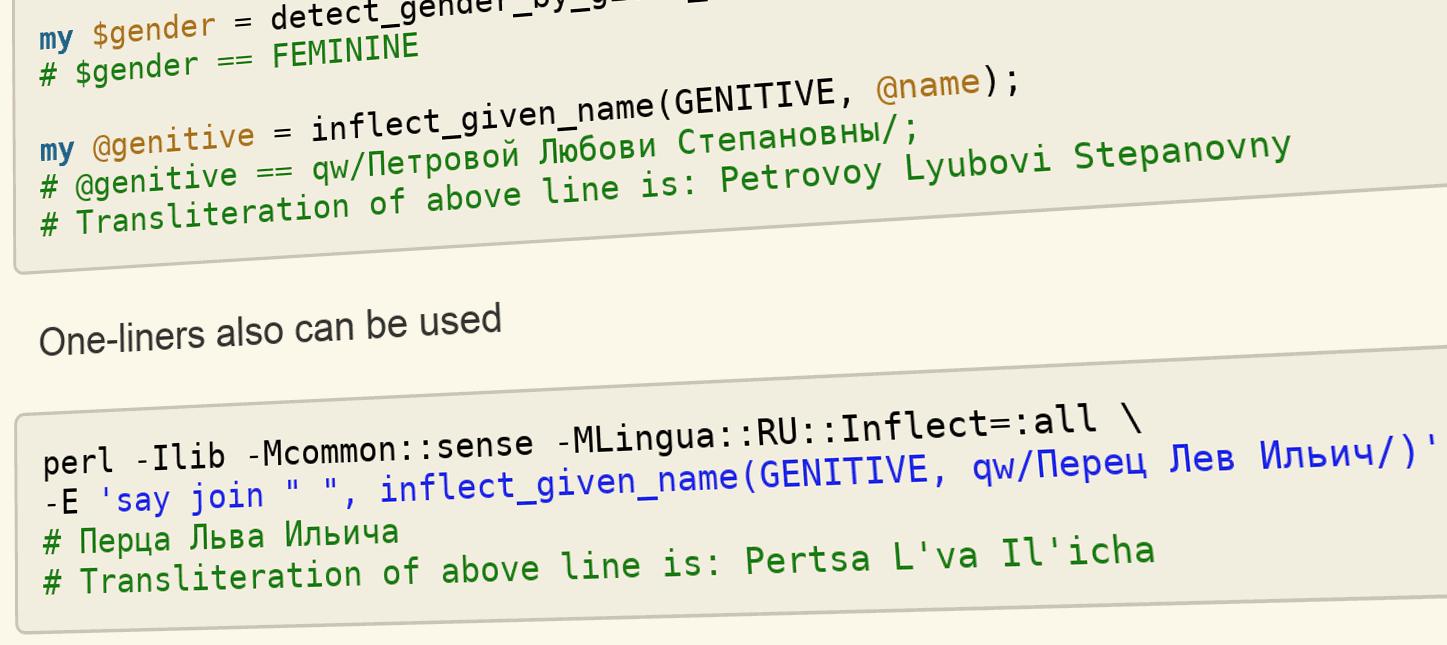 Фрагмент документации модуля Lingua::RU::Inflect